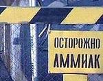 Отравление аммиаком