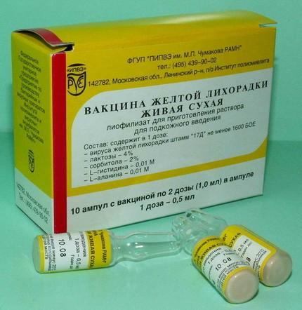 Вакцина желтой лихорадки
