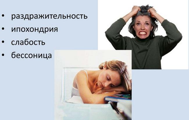 Основные симптомы астено-невротического синдрома