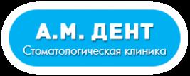 А.М.Дент