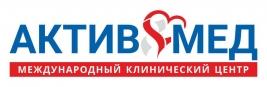 Международный клинический центр АктивМед