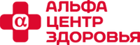 Альфа-Центр Здоровья (Нижний Новгород)