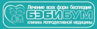 Клиника БэбиБум