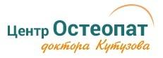 Центр Остеопат доктора Кутузова