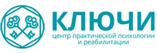 """Центр Практической Психологии """"Ключи"""""""
