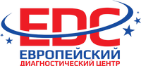 Европейский диагностический центр EDC