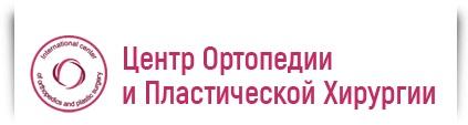 Центр Ортопедии и пластической хирургии ЭндоМед