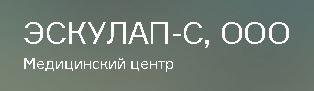 Медицинский центр Эскулап-С