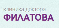 Клиника доктора Филатова