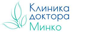Клиника Доктора Минко