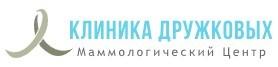 Маммологический Центр Клиника Дружковых