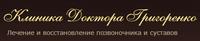 Клиника доктора Григоренко