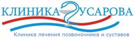 Клиника Гусарова