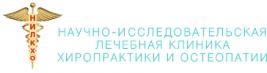 Научно-исследовательская лечебная клиника хиропрактики и остеопатии