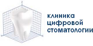 Клиника цифровой стоматологии