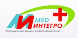 Медицинский центр МедИнтегро