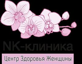 Центр здоровья женщины NK-клиника