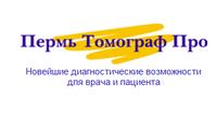 Пермь Томограф Про на Плеханова