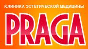 Клиника эстетической медицины PRAGA