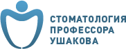 Стоматология профессора Ушакова