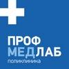 Поликлиника ПрофМедЛаб