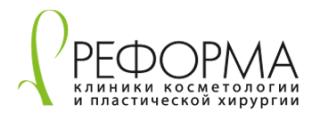 Клиника косметологии Реформа