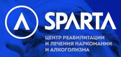 Реабилитационный центр Спарта