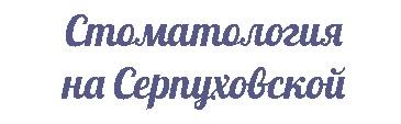 Стоматология на Серпуховской