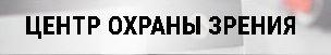 Центр охраны зрения на Заводской