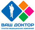 Ваш Доктор многопрофильная клиника в Тропарево