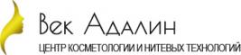 Центр Косметологии и Нитевых Технологий «Век Адалин»