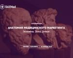 Анатомия медицинского маркетинга - 4 апреля 2019 в Москве