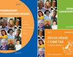 Доступные глюкометры и книги: выгодное предложение для диабетиков от сети Медицинский магазин