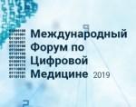 Международный форум по цифровой медицине 12 апреля 2019!