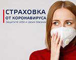 Защитите себя и своих родных от COVID-19: какая цена страховки от коронавируса в России