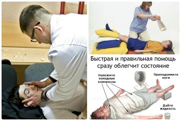 Первая помощь при предобморочном состоянии